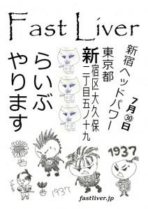 0730-live-flyer-j