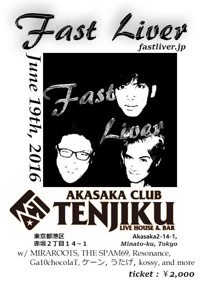 赤坂でライブやります!新曲もガンガン追加中!